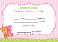 הזמנות ליום הולדת הדובי שלי בנות