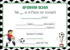 הזמנות ליום הולדת כדורגל