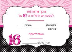הזמנות ליום הולדת 16