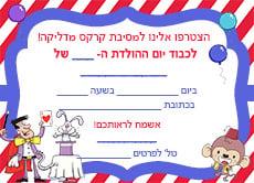 הזמנות ליום הולדת הקרקס הנודד