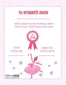 ballerina certificate-thumb