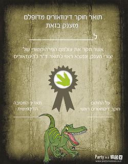 dinosaur certificate-thumb
