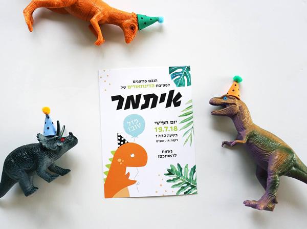 מסיבת דינוזאורים - הזמנות