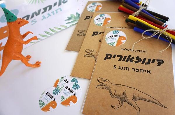 מסיבת דינוזאורים - חוברות הפעלה אישיות