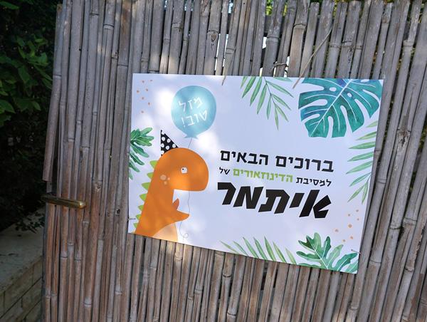 מסיבת דינוזאורים - שלט כניסה
