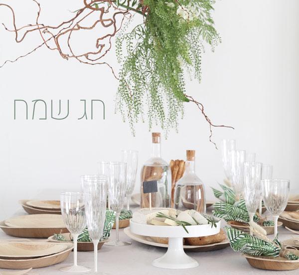 עיצוב שולחן חג שבועות - חג שמח