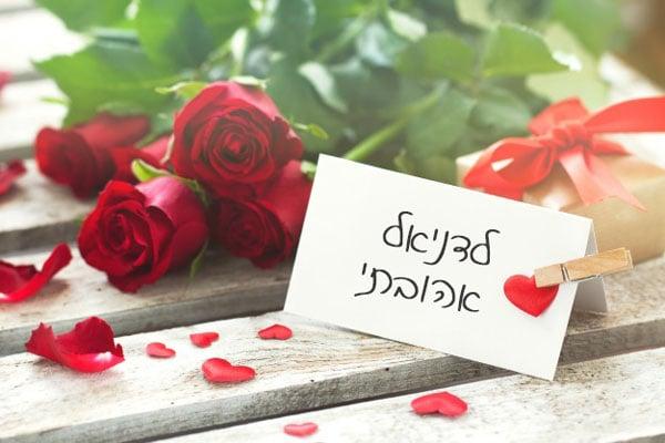 איך לחגוג יום נישואים בצל הקורונה - מכתבי אהבה